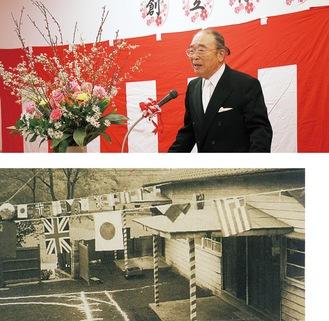 お祝いを述べる原園長(上)と1958年に建てられた木造校舎
