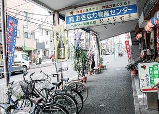 沖縄タウンとも呼ばれる仲通商店街