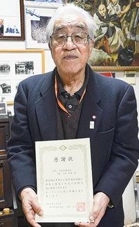 局長表彰を受けた下末吉連合会の土田和男会長