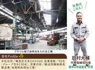 環境に優しい金属熱処理加工