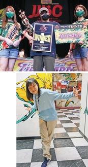 JJBCで優勝した際(上・提供写真)とポーズを決める藤野さん