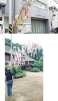 矢向6丁目会館(上)と横溝屋敷の笹飾り