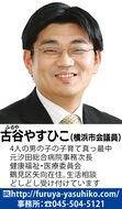 「横浜にカジノはいらない」実現できるかの分水嶺