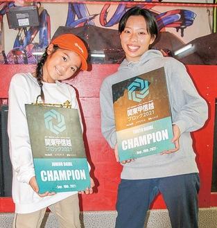 優勝のボードを持つ竹中さん(左)と間瀬さん