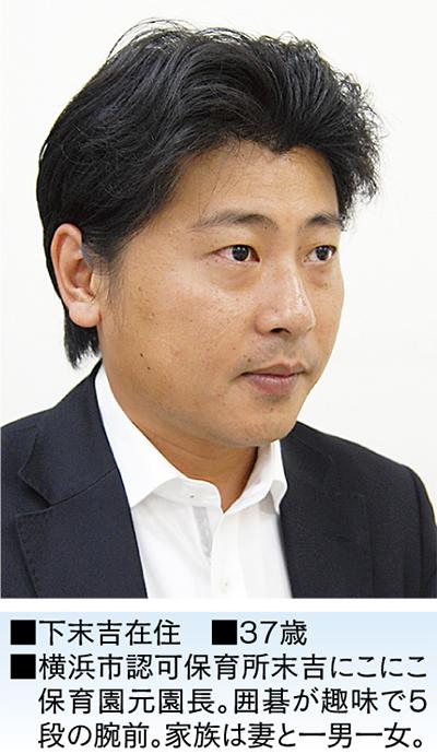 横山幸一(こういち)さん