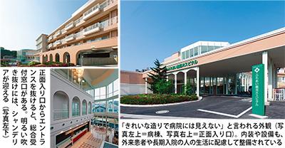 東寺尾に総合病院が誕生