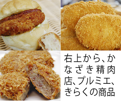 No.1コロッケ決定戦