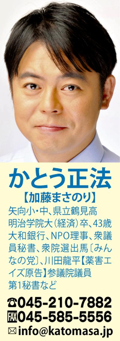 かとう正法(まさのり)県会議員報告