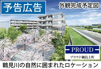 横浜スマートシティプロジェクトに参加