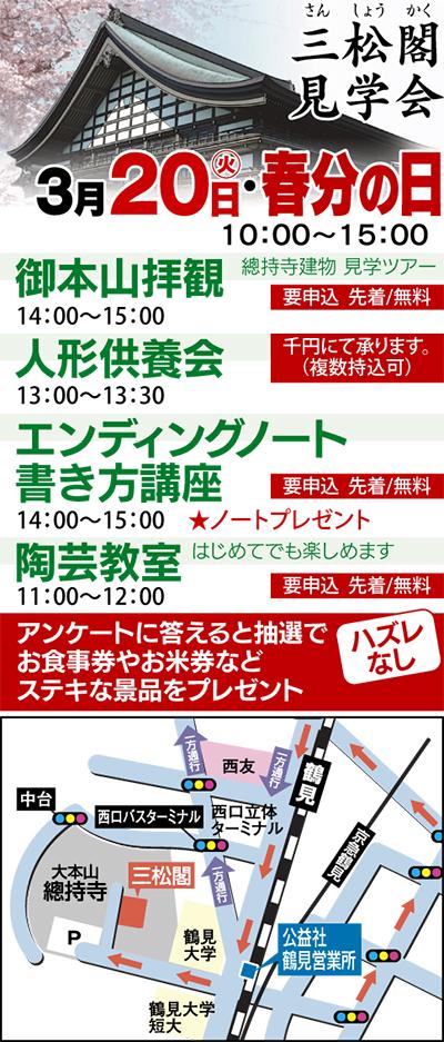 三松閣で見学会