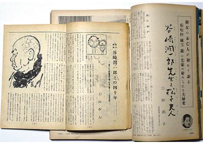 谷崎は鶴見で「源氏物語」を書いた!?