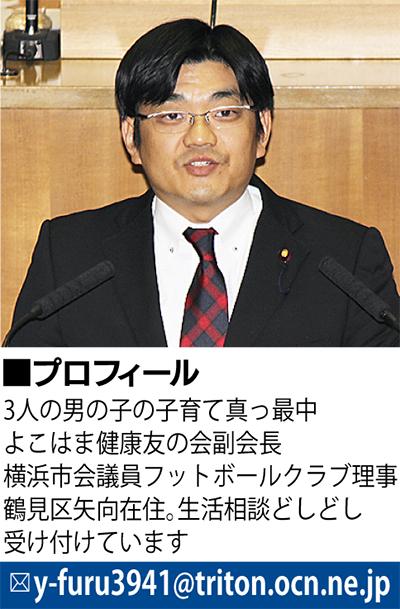 子育て世代から選ばれる横浜を目指して!