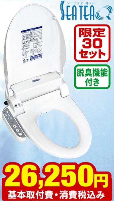 温水洗浄暖房便座が特別価格