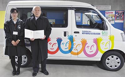 区社協に新送迎バス