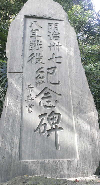 乃木大将筆「日露戦役記念碑」