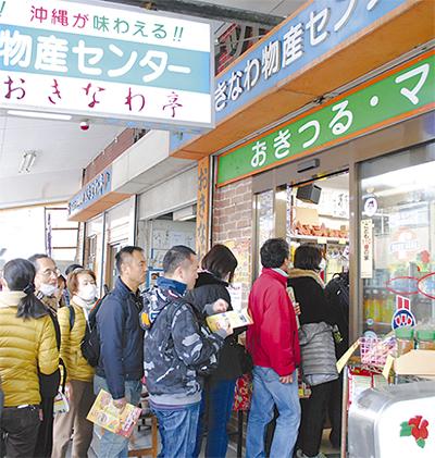 鶴見の「沖縄」食べ歩き