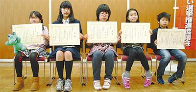 小中生の選挙標語を表彰