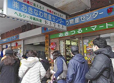 918人が沖縄料理食べ歩き