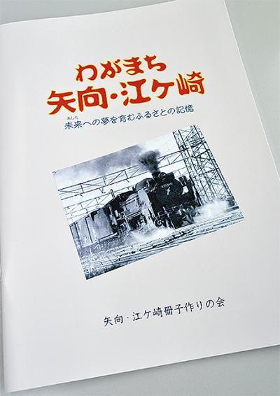 矢向・江ケ崎の記憶、冊子に