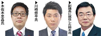 鈴木氏(公明)、副議長に