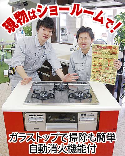 ガラストップコンロが全工事費込で8万円
