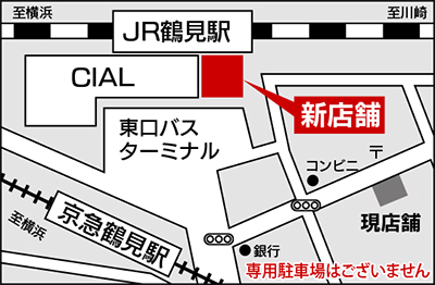 鶴見駅東口支店13日9時オープン
