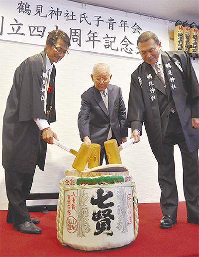 鶴見神社氏青が40周年