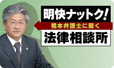 橋本弁護士が無料相談会