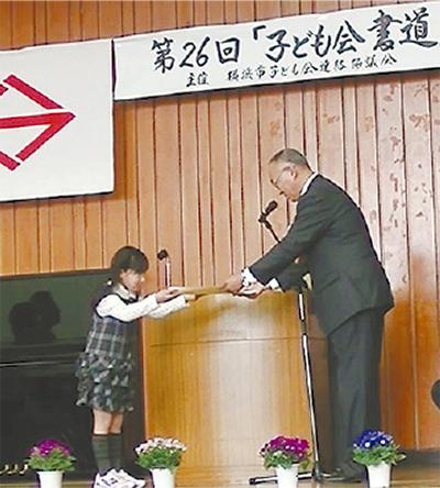 小中生11人が書道展入賞