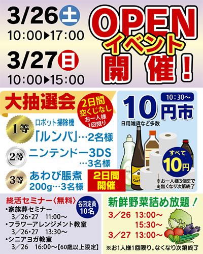 「汐入アサヒ」オープン記念イベント