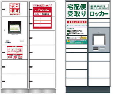 JR鶴見駅で再配達受取