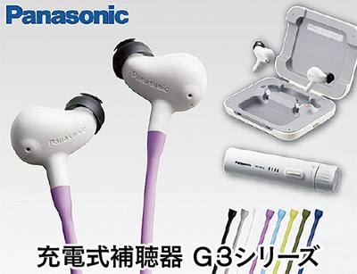 安心の『パナソニック補聴器』直営店