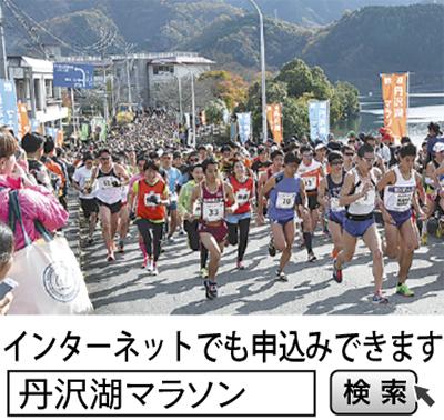 ハーフマラソン参加者募集