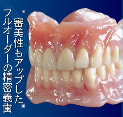 「入れ歯」無料相談会