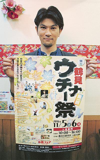 鶴見の沖縄人(ウチナーンチュ)が祭り
