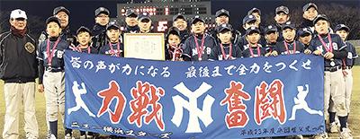 市少年野球大会準Ⅴ