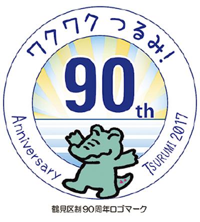 区制90周年へ助走の1年