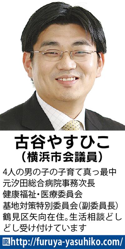 横浜をカジノ発祥の地にしていいのでしょうか?
