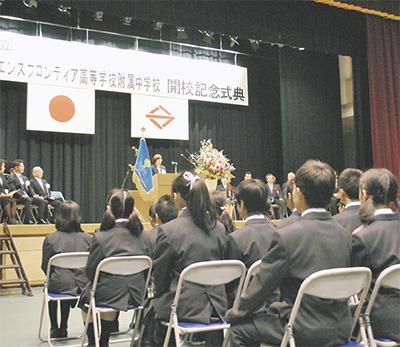 横浜サイエンスフロンティア高 付属中学が開校