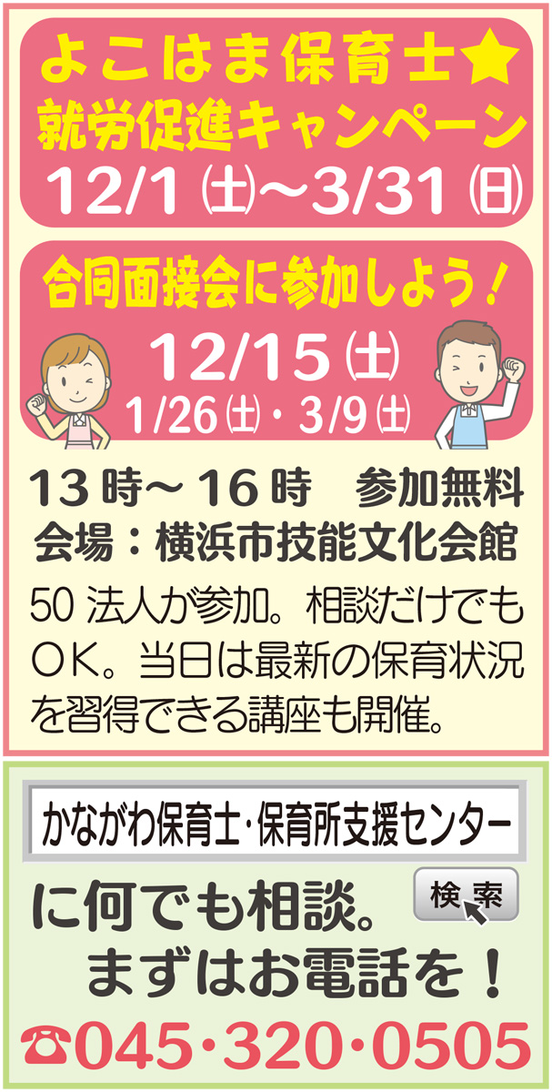 横浜市内の保育施設で働きませんか?