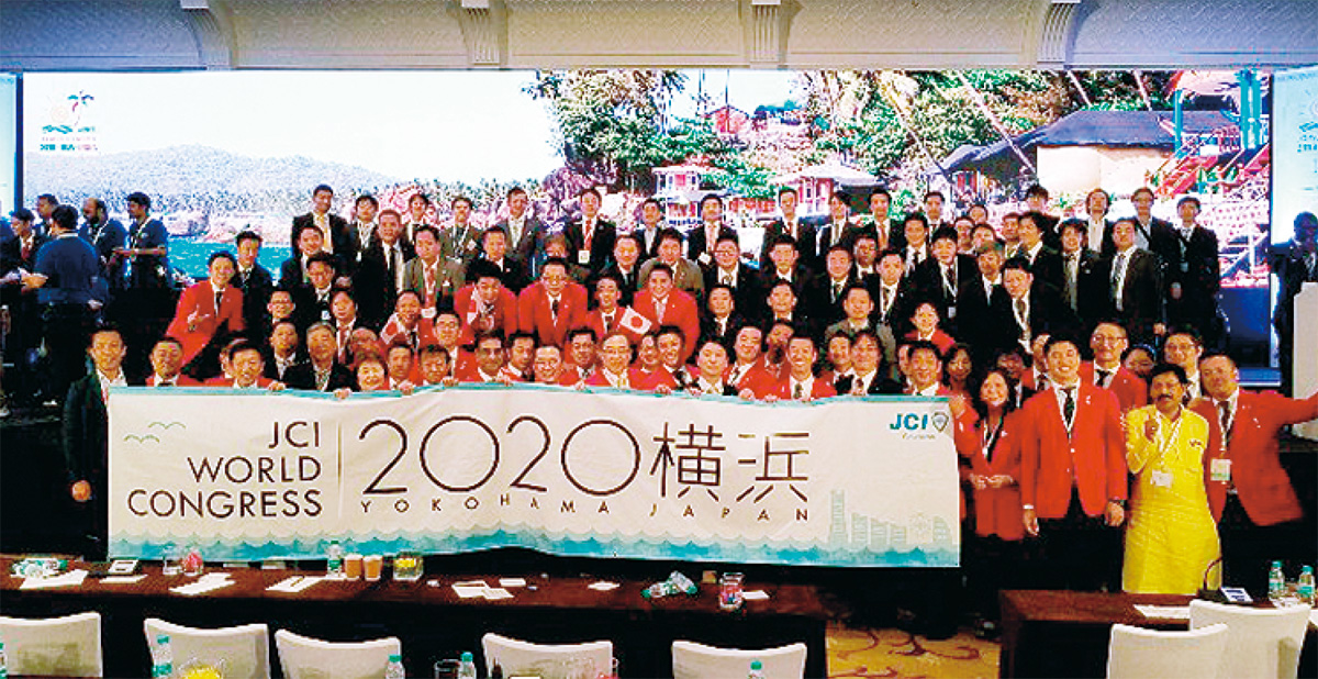 2020年横浜開催が決定