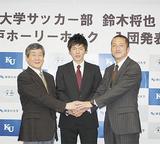 会見で抱負を語った鈴木さん(中央)