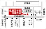 妙蓮寺店住所:港北区菊名1-1-5