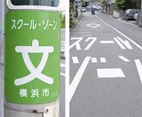 スクールゾーンの路面標示(右)と電柱巻標識=旭区