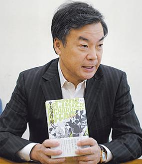 新著を語る松沢氏