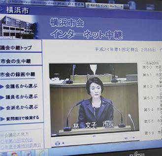 本会議のネット中継画面