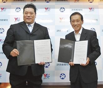 協定書を掲げる黒川会長(右)と渡辺所長