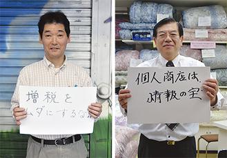 「増税に対する思い」を綴った石川会長(右)と渡辺理事長