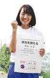 全中出場を決め、笑顔の菊地さん