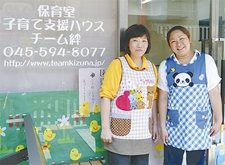 代表の松澤さん(左)と保育士の笠原さん